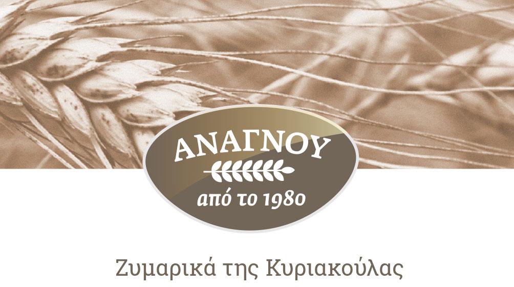 https://www.anagnouzymarika.gr/
