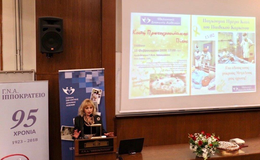 Σύμβουλος Εθελοντισμού Περιφέρειας Αττικής κ.Ευγενία Μπαρμπαγιάννη